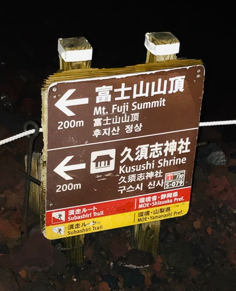 Sign on Mount Fuji, Japan that the author had to pass to reach the summit.